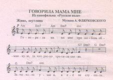 ПЕСНЯ ГОВОРИЛА МАМА МНЕ ПРО ЛЮБОВЬ ОБМАННУЮ СКАЧАТЬ БЕСПЛАТНО